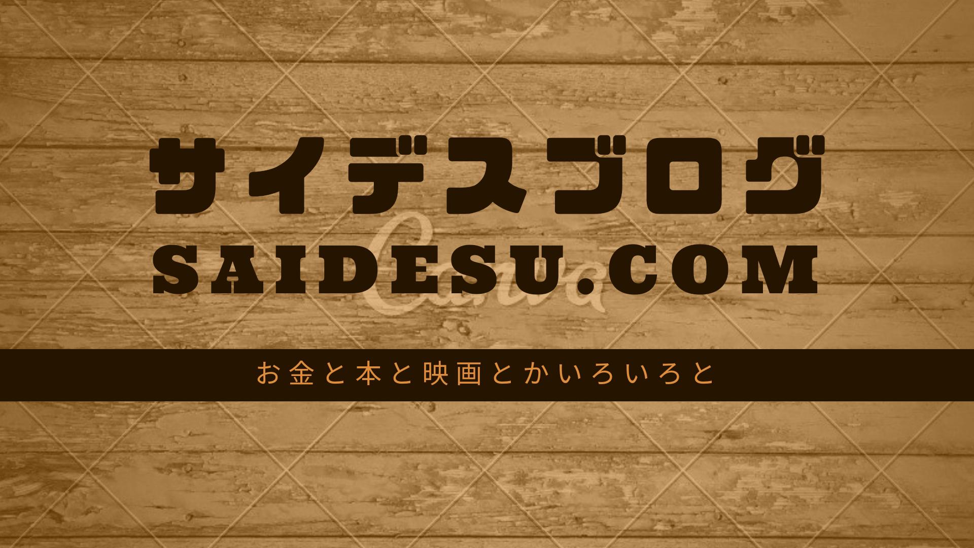 サイデス・ブログ