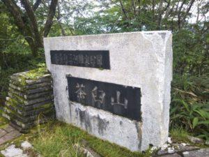 リトビデータベース「茶臼山」