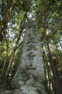 リトビデータベース「鳳来寺山」