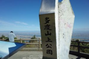 リトビデータベース「多度山」
