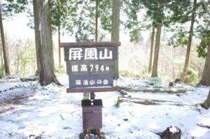 【登山】吹雪舞う岐阜の屏風山