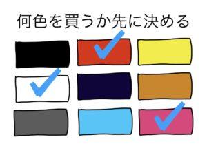 登山ウェアは一目惚れで買っちゃダメ!まず色を決めよう。