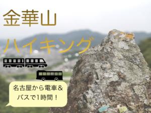 【岐阜登山】名古屋から1時間で老若男女楽しめる金華山でお手軽ハイキング
